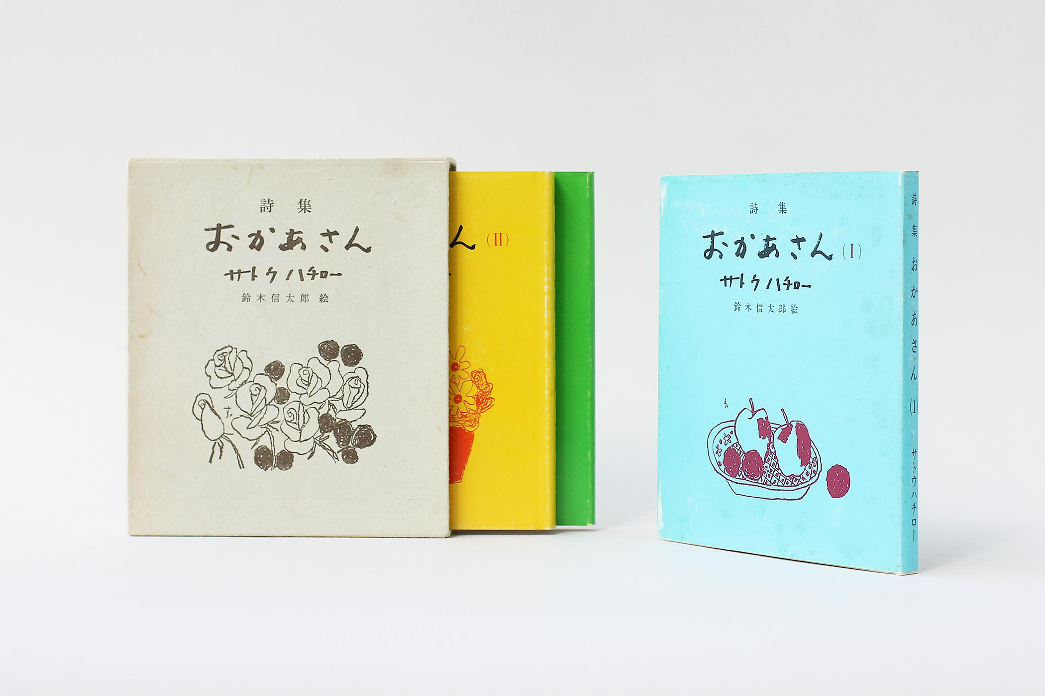 """サトウハチローの詩集""""おかあさん"""""""
