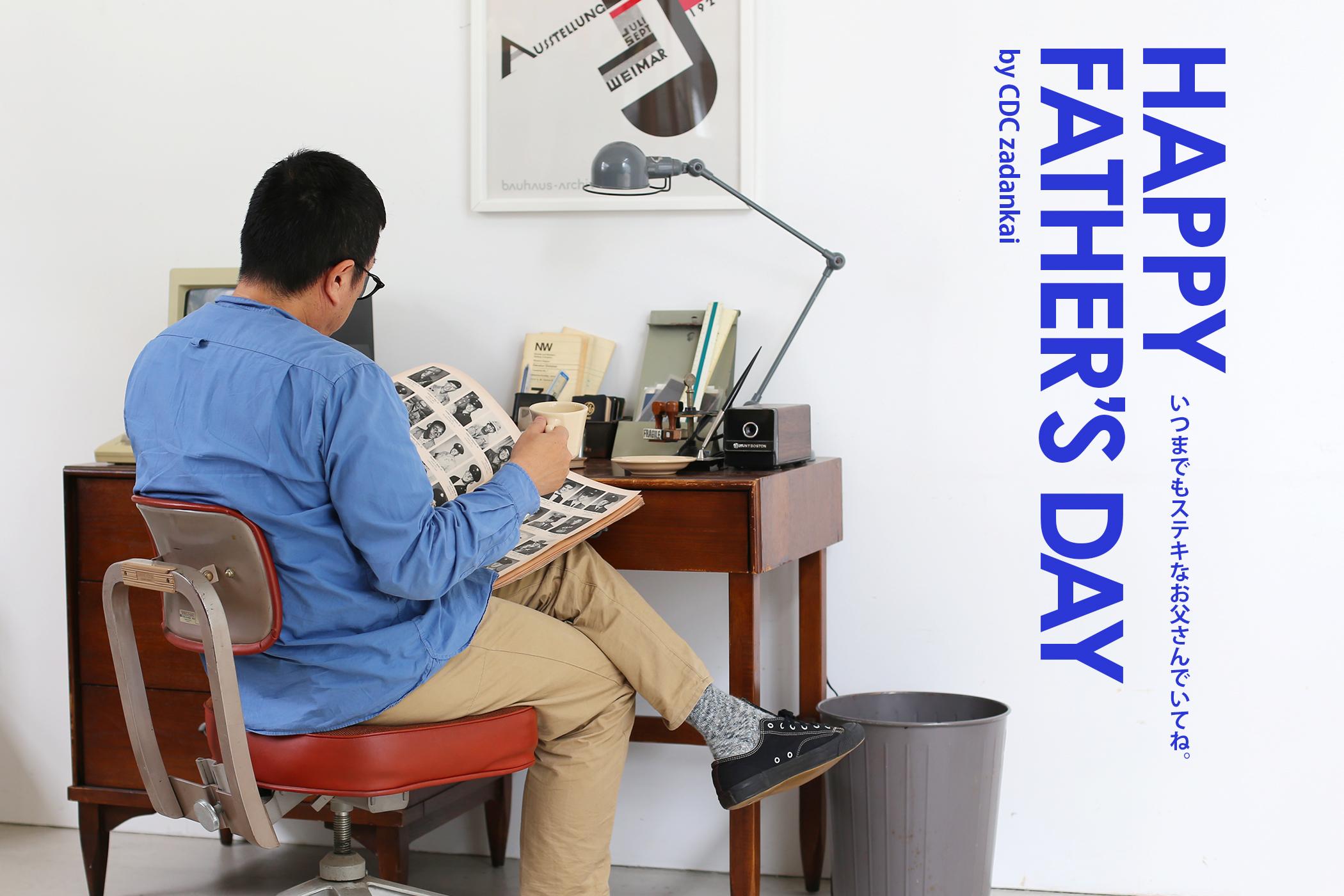 HAPPY FATHER'S DAY ~いつまでもステキなお父さんでいてね。~