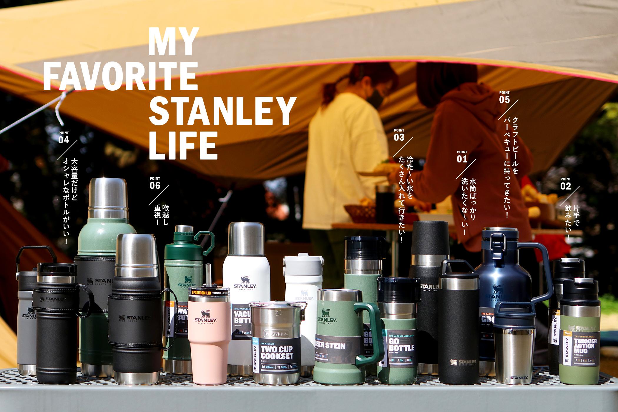 MY FAVORITE STANLEY LIFE ~スタンレーの選び方のポイントは?~